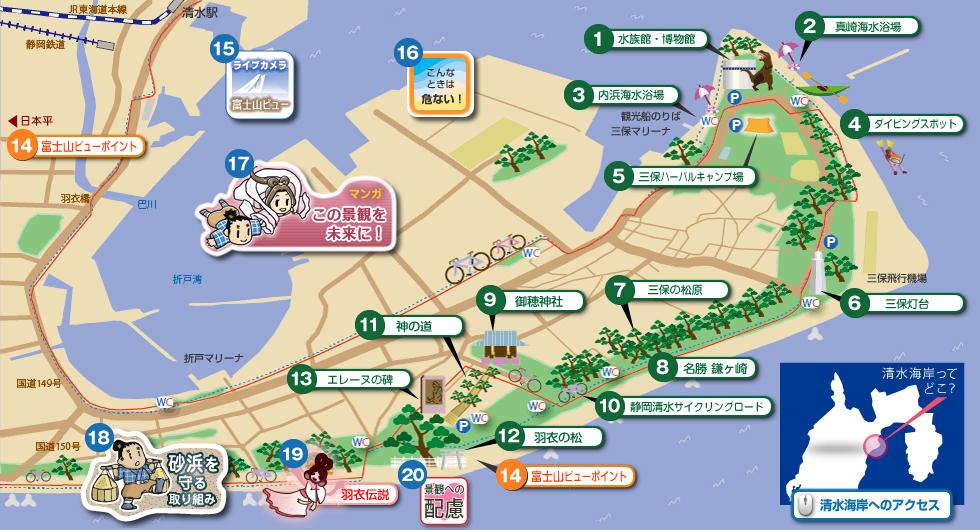 清水海岸MAP